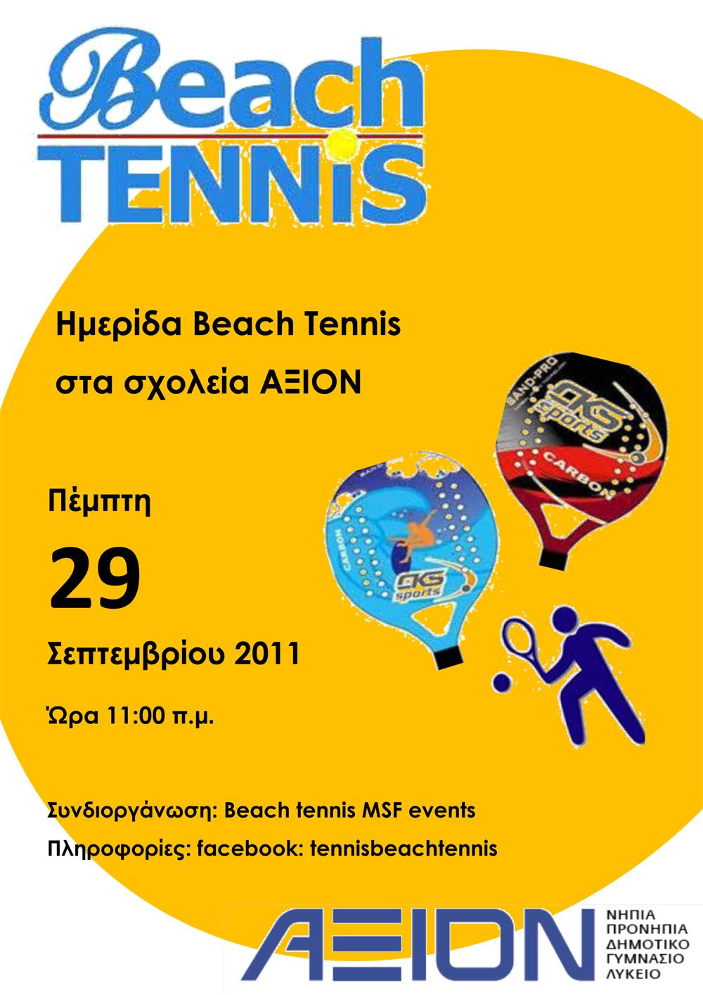 beach tennis…  Το άθλημα που ξεχώρισε το φετινό καλοκαίρι!