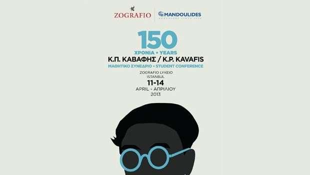 Το ΑΞΙΟΝ στο συνέδριο του Ζωγράφειου Λύκειου Κωνσταντινούπολης για τα 150 χρόνια του Καβάφη