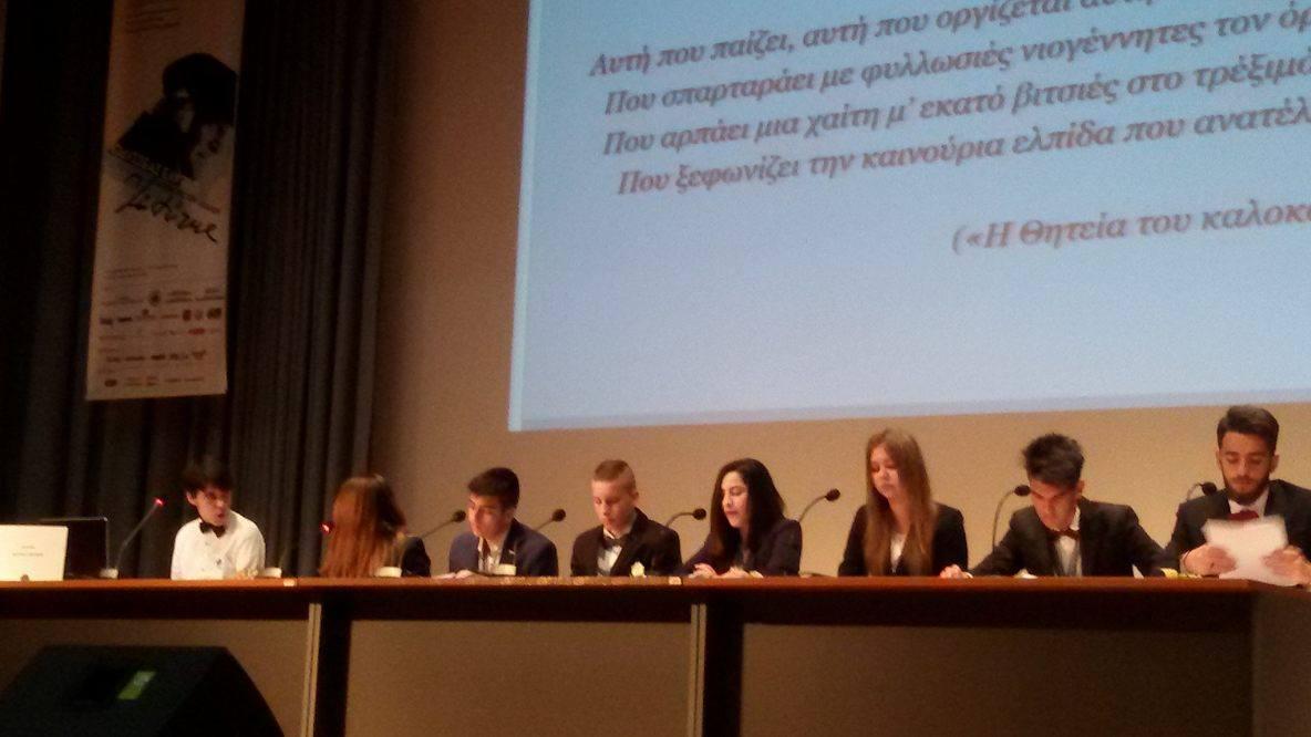 Συμμετοχή του λύκειου ΑΞΙΟΝ στο διεθνές συνέδριο για τον Οδυσσέα Ελύτη