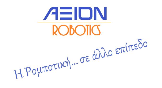ΑΞΙΟΝ ROBOTICS- H Ρομποτική σε άλλο επίπεδο…