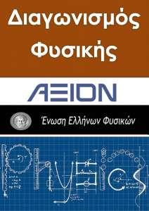 Η β' φάση του διαγωνισμού Φυσικών από την ΕΕΦ στο ΑΞΙΟΝ