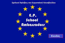 Σχολικοί  Πρέσβεις του Ευρωπαϊκού Κοινοβουλίου (EPAS)