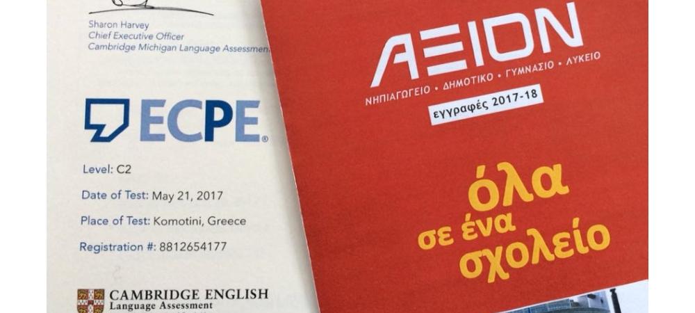 Πτυχία Αγγλικών