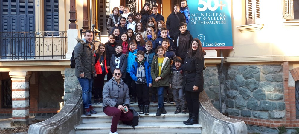 Eκπαιδευτική εκδρομή στη Θεσσαλονίκη