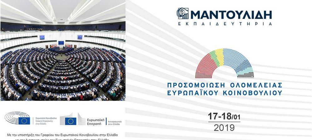 Διακρίσεις στην Προσομοίωση Ολομέλειας Ευρωπαϊκού Κοινοβουλίου