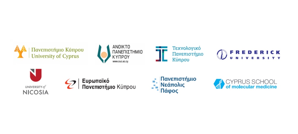 Έκθεση Κυπριακών Πανεπιστημίων
