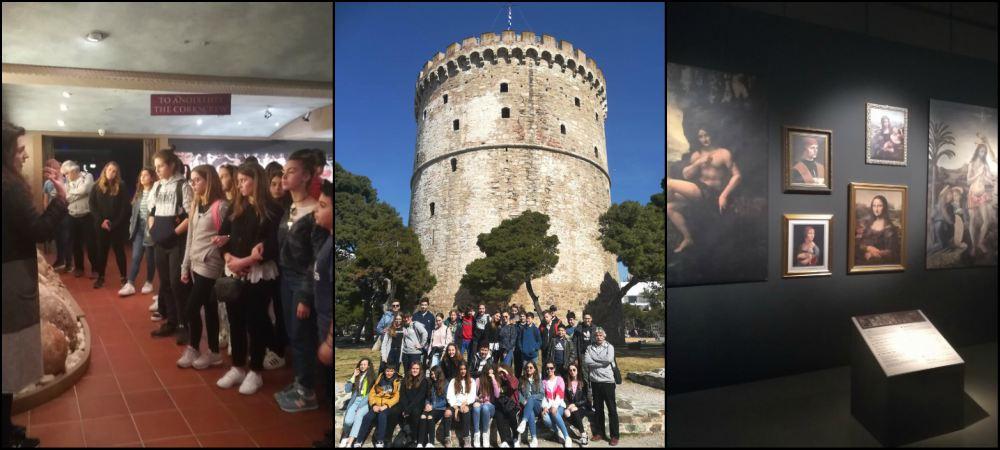 Το Γυμνάσιο ΑΞΙΟΝ στη Θεσσαλονίκη