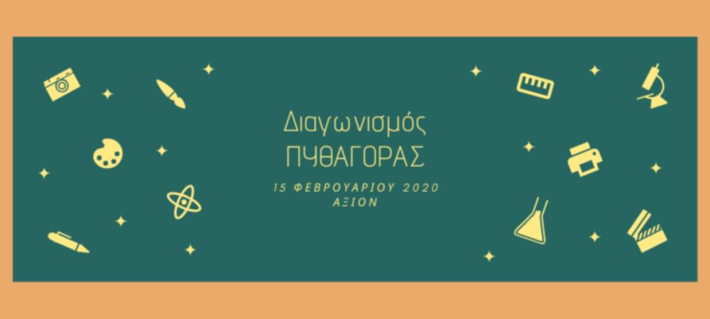 ΠΥΘΑΓΟΡΑΣ 2020