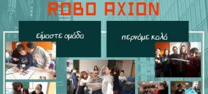 Άλλη μια βράβευση για τους Robo Axion!