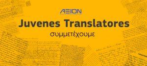Συμμετοχή στον Ευρωπαϊκό Διαγωνισμό Μετάφρασης 2020