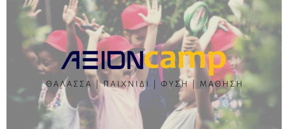 ΑΞΙΟΝcamp 2021